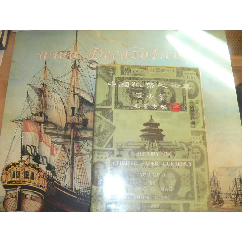 mao-king-o-history-of-chinese-paper-currency-volume-1-reference-paper-money